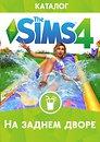 Фото The Sims 4 На заднем дворе DLC (PC), электронный ключ