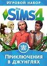 Фото The Sims 4 Приключения в джунглях DLC (PC), электронный ключ