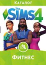 Фото The Sims 4 Фитнес DLC (PC), электронный ключ