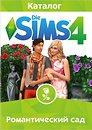 Фото The Sims 4 Романтический сад DLC (PC), электронный ключ