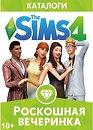 Фото The Sims 4 Роскошная вечеринка DLC (PC), электронный ключ