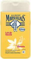 Фото Le Petit Marseillais Lait De Vanille гель для душа Ваниль 250 мл