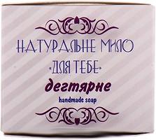 Фото Фитория натуральное мыло Для тебя Дегтярное 110 г