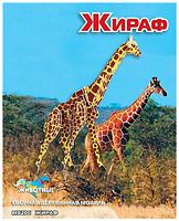 Фото Мир деревянных игрушек Жираф (М020с)