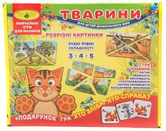 Фото Киевская фабрика игрушек Животные. Разрезаные картинки (6187468)