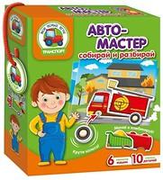 Фото Vladi Toys Автомастер (VT2109-08)