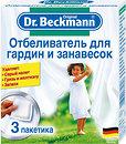 Фото Dr. Beckmann Отбеливатель для гардин и занавесок 80 г
