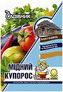 Фото Садовник Медный купорос 300 г