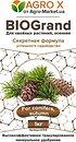 Фото Agro X Удобрение BioGrand для хвойных растений, осеннее 1 кг