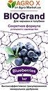 Фото Agro X Комплексное минеральное удобрение BioGrand для черники и голубики 1 кг
