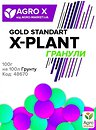 Фото Agro X Комплексное минеральное удобрение Gold Standart X-Plant гранулы 100 г