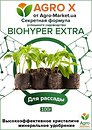 Фото Agro X Удобрение Biohyper Extra для рассады 100 г
