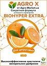 Фото Agro X Удобрение Biohyper Extra для цитрусовых 100 г