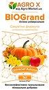 Фото Agro X Удобрение BioGrand Осеннее универсальное 1 кг
