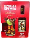 Фото Captain Morgan Spiced Gold 0.7 л + кружка