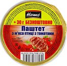Фото Hame паштет из мяса птицы с томатами 130 г