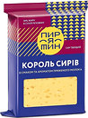 Фото Пирятин Король сыров фасованный 160 г