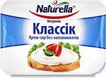 Фото Naturella крем-сыр Классик фасованный 150 г