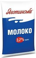 Фото Яготинське молоко 3.2% п/э 900 мл