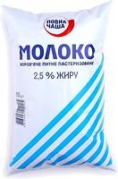 Фото Повна Чаша молоко пастеризованное 2.5% 900 мл