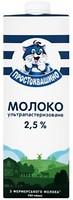 Фото Простоквашино молоко ультрапастеризованное 2.5% 950 мл