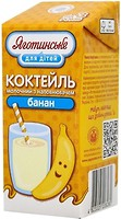 Фото Яготинське молочный коктейль Банан 2.5% 200 мл