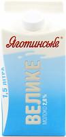 Фото Яготинське молоко Велике 2.6% 1.5 л