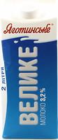 Фото Яготинське молоко Велике 2.6% 2 л