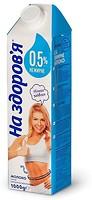 Фото На Здоровье Молоко ультрапастеризованное 0.5% 1 л
