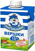 Фото Простоквашино сливки питьевые 15% 200 г