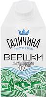 Фото Галичина сливки питьевые 10% 500 г