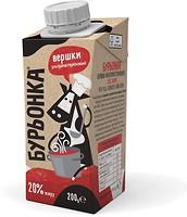 Фото Бурьонка сливки питьевые 20% 200 г