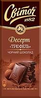 Фото Світоч Черный Десерт Трюфель 90 г