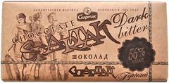 Фото Спартак горький элитный 56% 90 г
