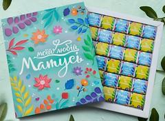 Фото Shokosmile шоколадный набор Матусі 150 г (3.013)