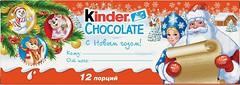 Фото Kinder шоколадный набор Новогодний Chocolate T12 с начинкой 150 г