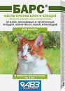 Фото АВЗ Капли Барс для кошек 3 шт.