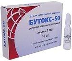 Фото Intervet Раствор Бутокс 50 мг, 1 мл